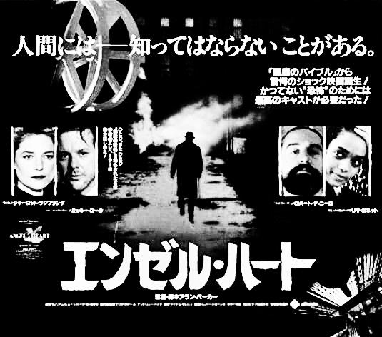 Angel Heart-film-1987-poster